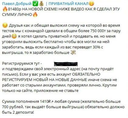 Схема работы Павел Добрый в Телеграмм