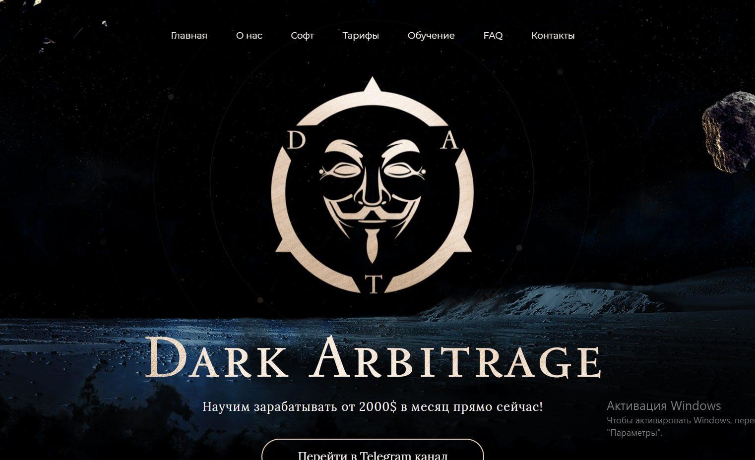 Dark Arbitrage - сайт