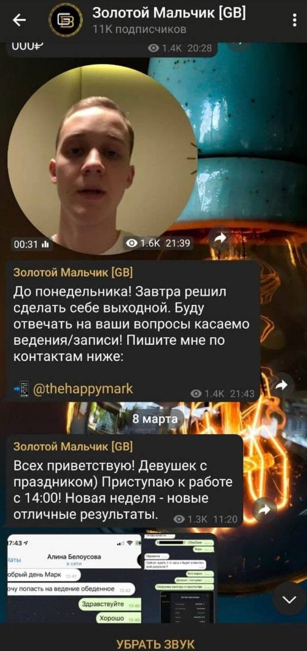 Заработок в Интернете от Телеграмм-канала Золотой Мальчик