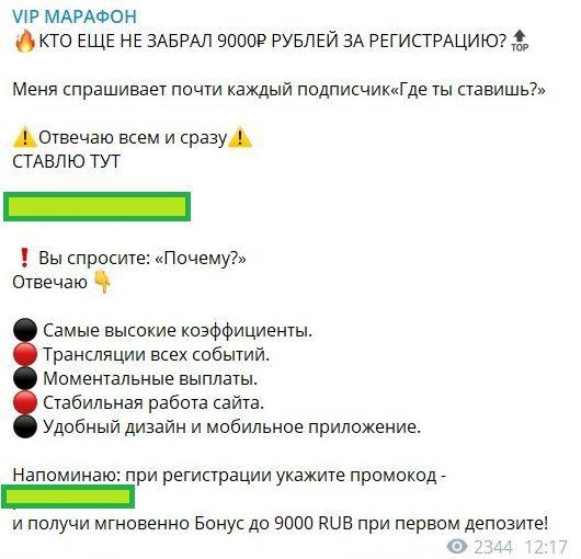 Как работает каппер VIP Марафон Телеграмм
