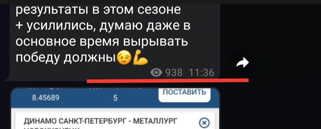 Телеграмм Канал Кухня Ставок - просмотры