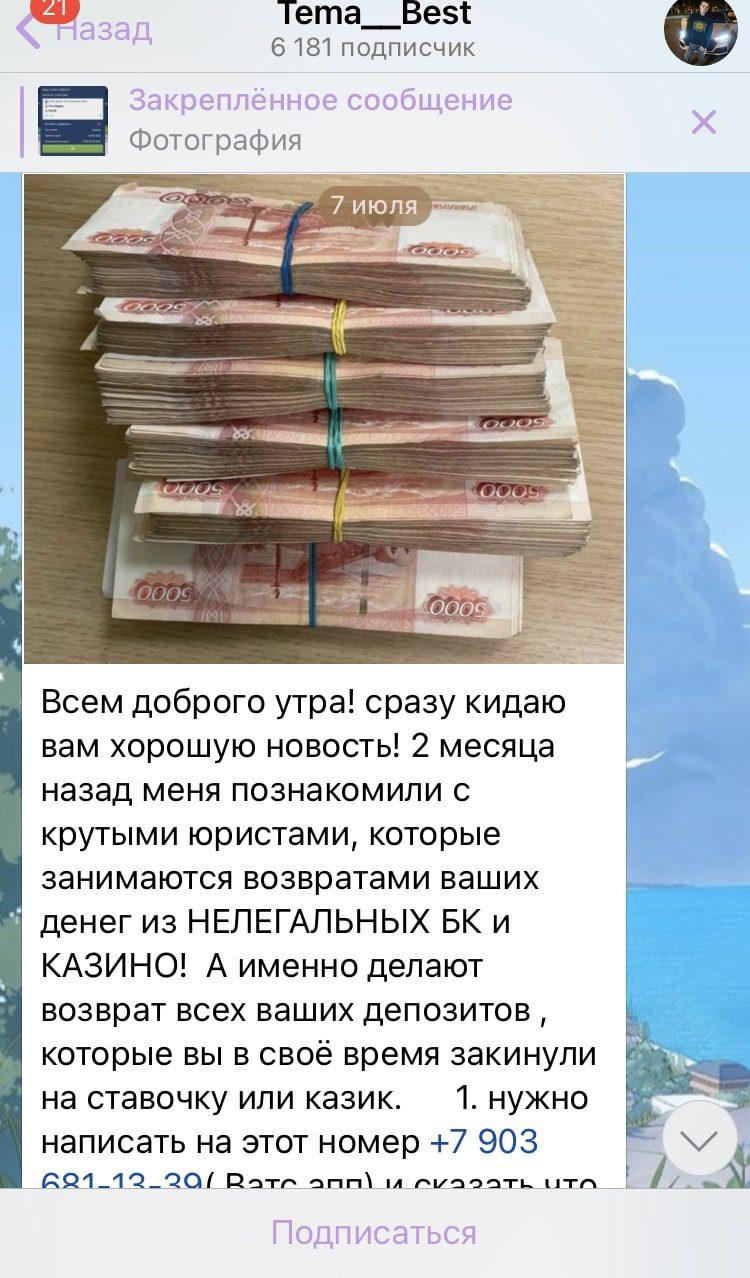 Демонстрация денег в Телеграмм Tema Best