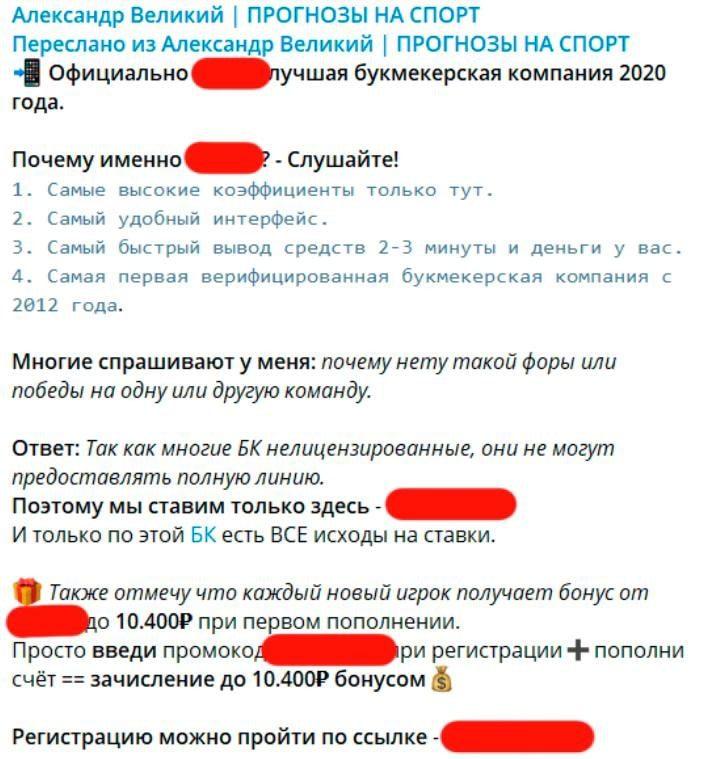 Реклам БК в Телеграмм Александр Великий