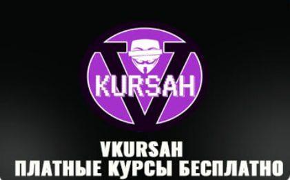 Телеграм канал Vkursah