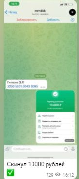 Статистика по выплатам Телеграм проекта Элитный заработок