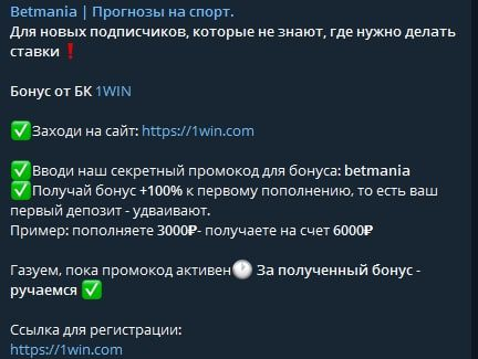 Каппер Betmania - сотрудничество с БК