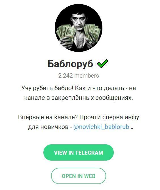 Баблоруб Телеграмм