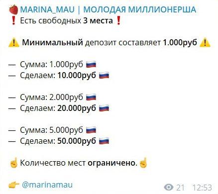 Депозиты в Телеграмм Marina Mau   Молодая Миллионерша