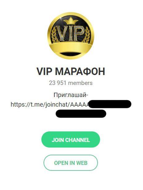 VIP Марафон Телеграмм