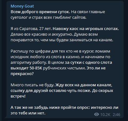 Money Goat в Телеграм - схема работы