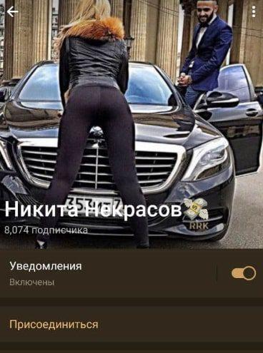 Никита Некрасов в Телеграмм