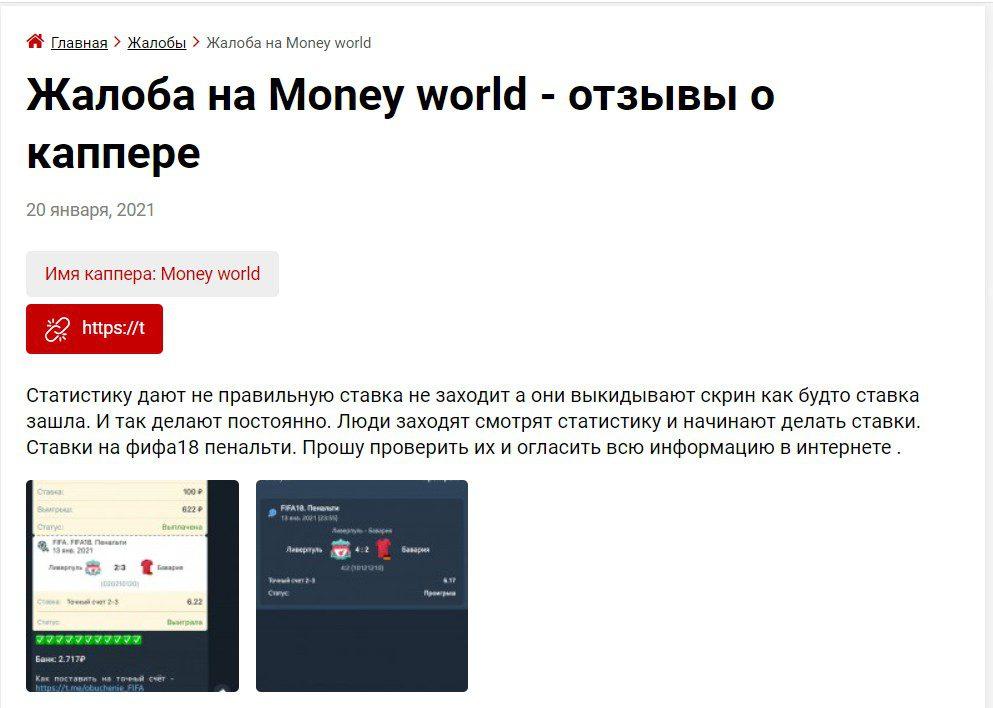 Каппер в Телеграмм Money World – отзывы