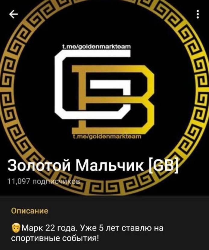 Телеграмм-канал Золотой Мальчик