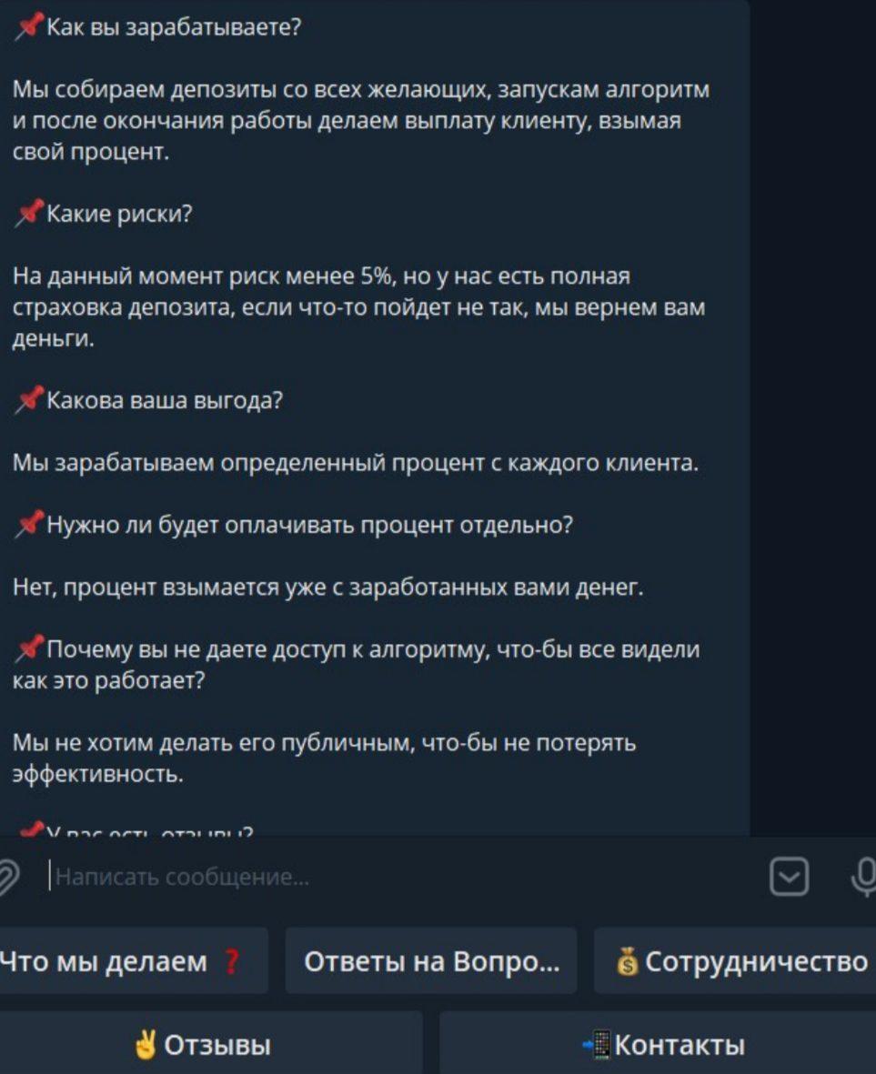 Нейшн бот в Телеграмм – принципы работы