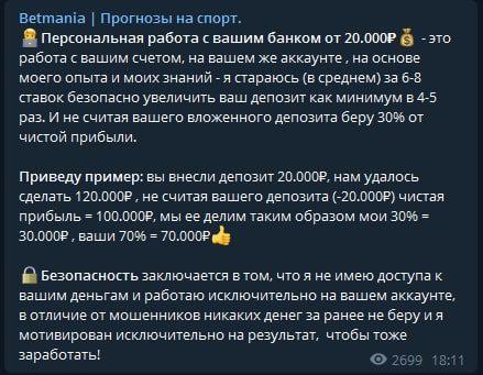 Стоимость услуг Betmania