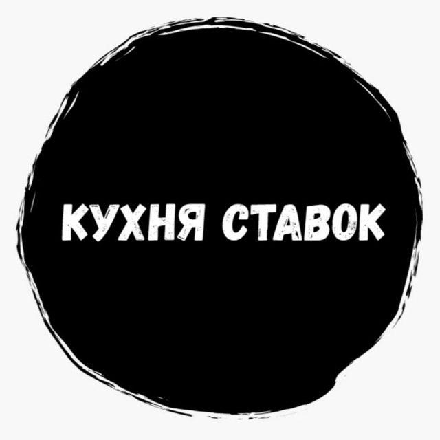 Телеграмм Канал Кухня Ставок