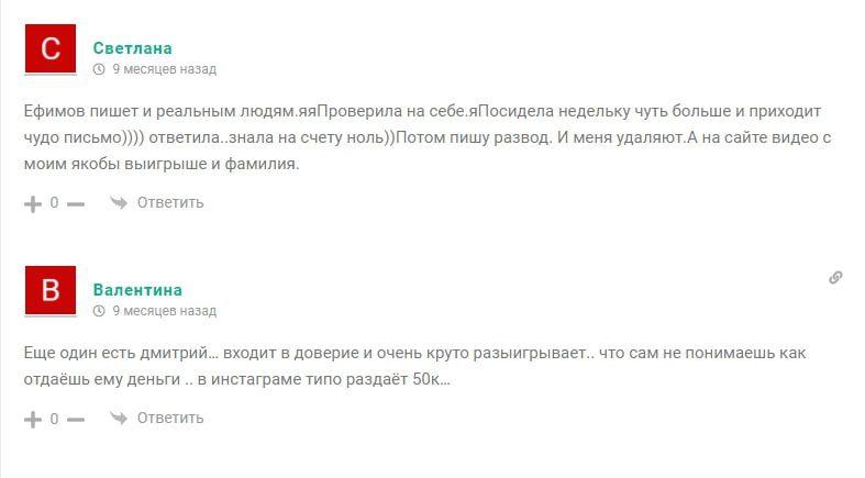Розыгрыши в Телеграмм от Андрея Ефимова – отзывы