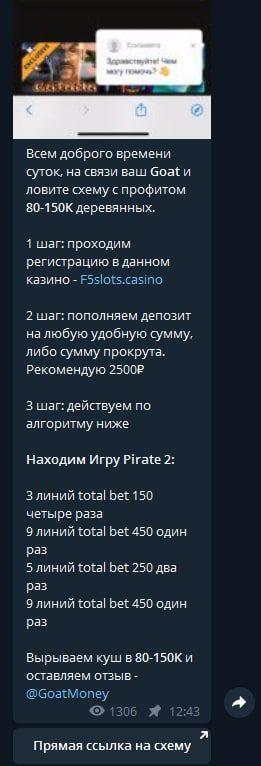 Money Goat - схемы обыгрыша казино
