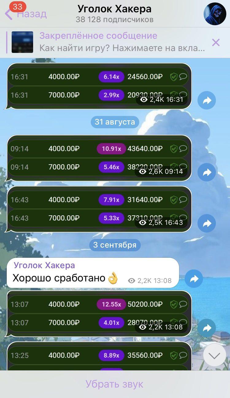 Выплаты в Телеграмм Уголок Хакера