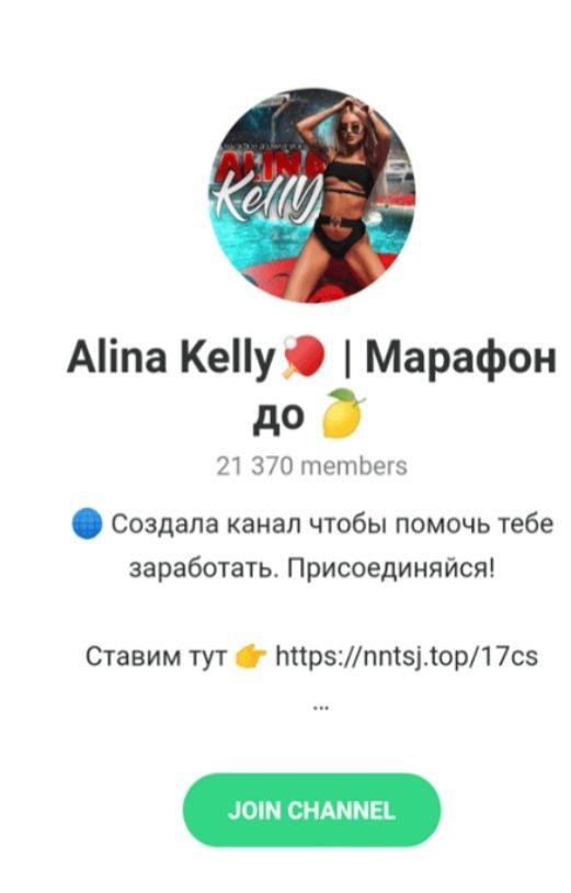 Телеграмм Alina Kelly