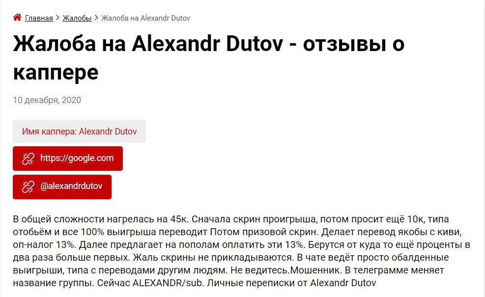 Alex Work в Телеграмм - отзывы