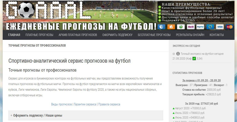 Goaaal.ru сайт