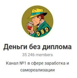 Телеграмм «Деньги без диплома»