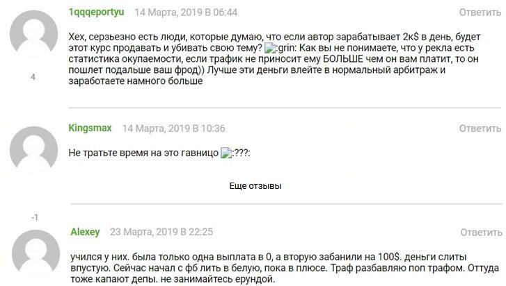 Отзывы о курсах от Dark Arbitrage в Телеграмм канале
