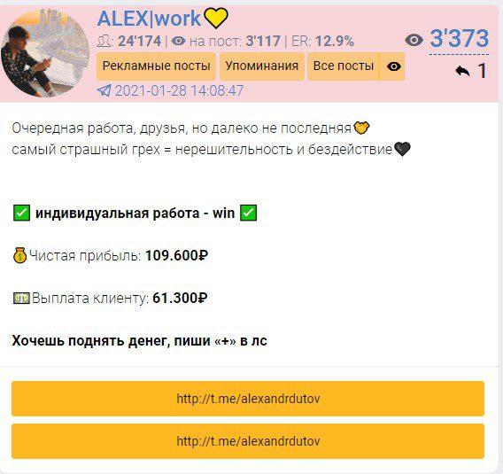 Телеграмм Alex   Work - схема работы
