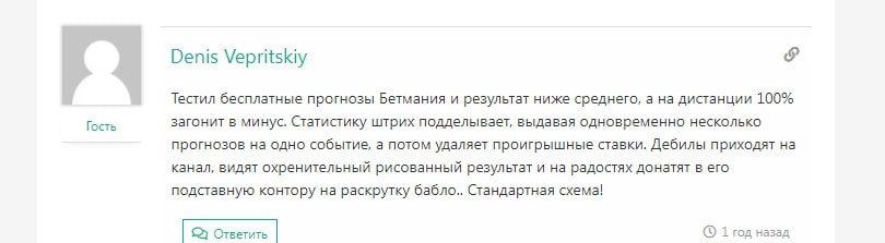 Телеграмм каппер Betmania – отзывы