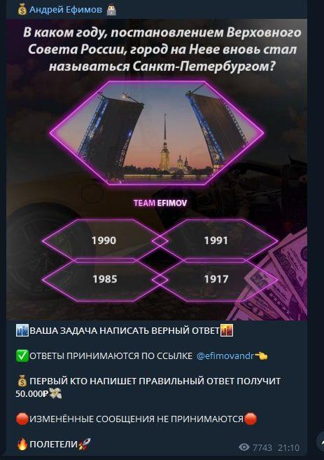 Конкурс в Телеграмм Андрей Ефимов