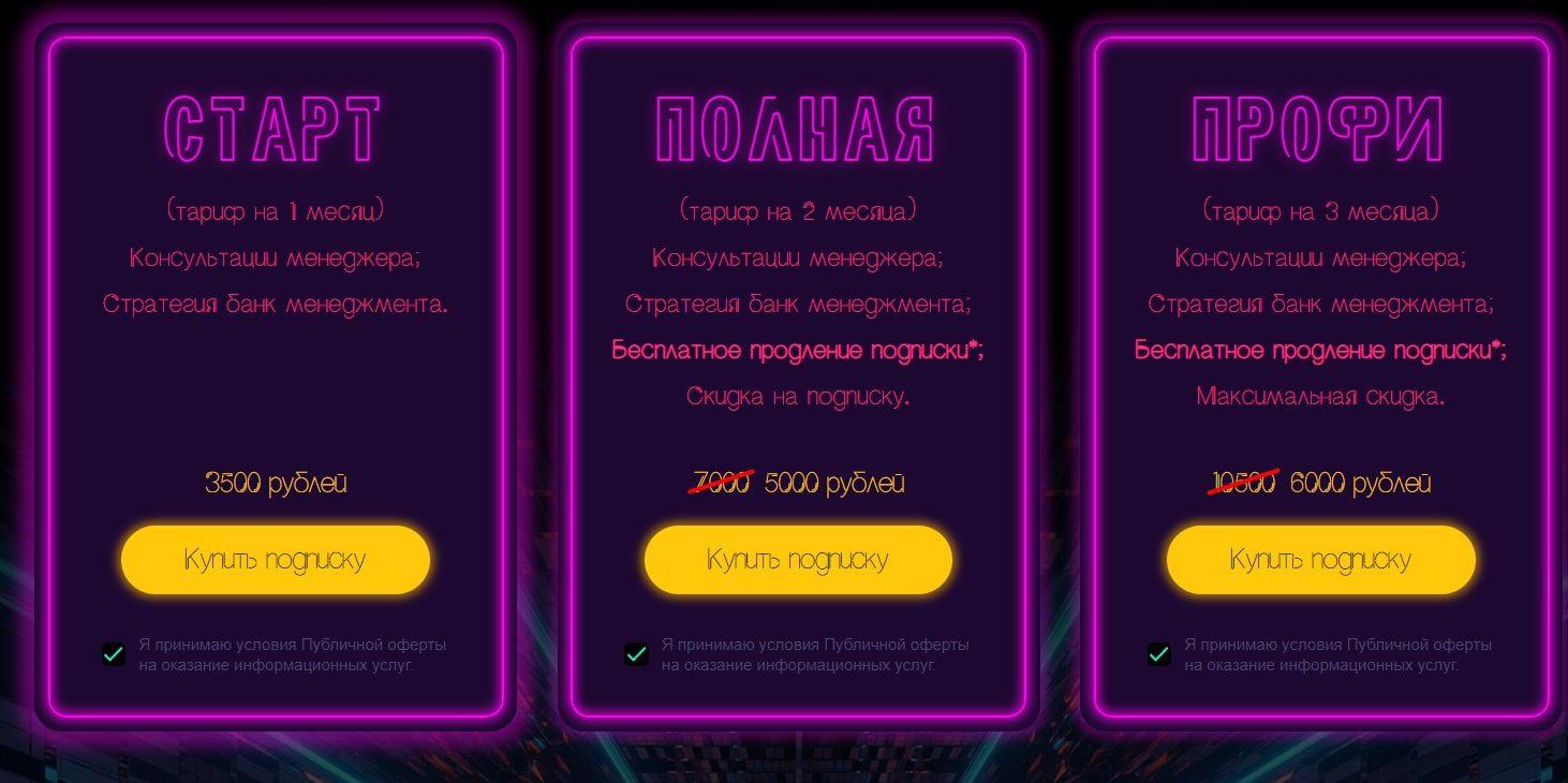 Каппер Neon Betting - цены