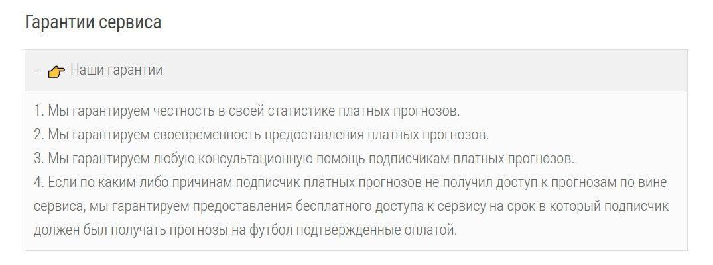 Goaaal.ru сайт - гарантии