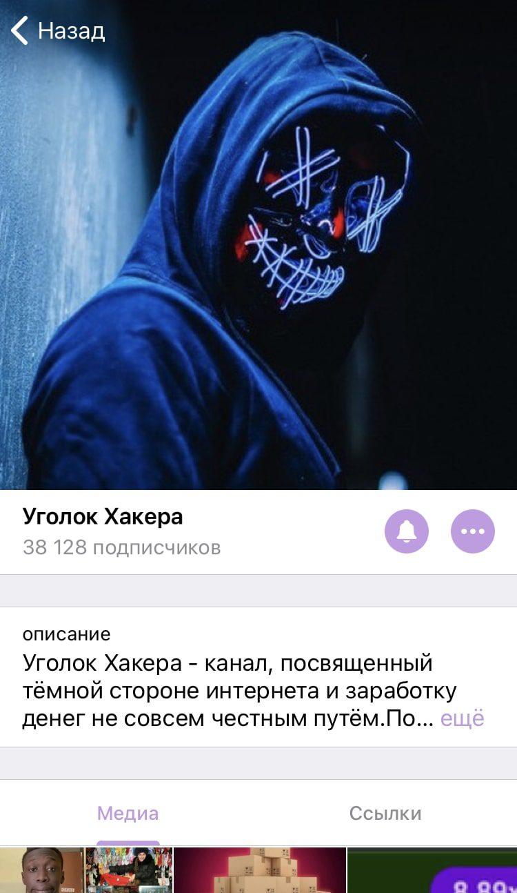 Уголок Хакера Телеграмм
