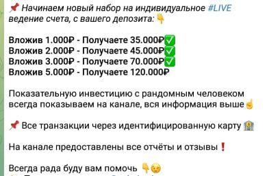 Телеграмм Катя ставит - стоимость услуг