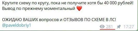 Павел Добрый в Телеграмм - схемы обыгрыша казино