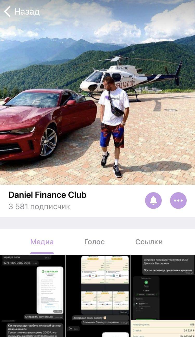 Daniel finance club - Телеграмм канал
