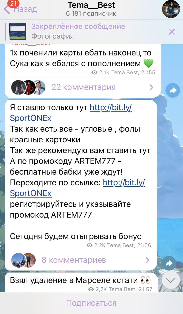 Реклама БК в Телеграмм Tema Best