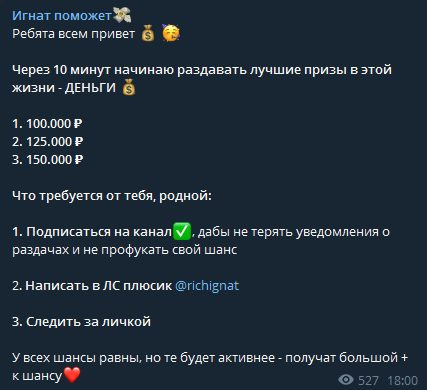 Richignat - розыгрыш денег в Телеграмм