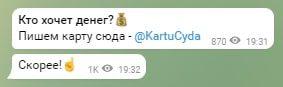 Розыгрыши в Телеграмм Александра Котина