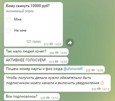 Розыгрыш денег в Телеграм Элитный заработок