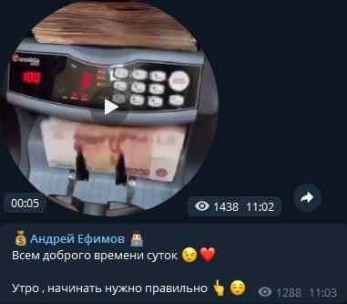 Розыгрыши в Телеграмм от Андрея Ефимова