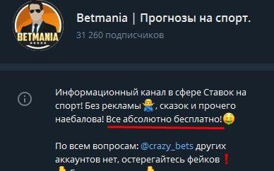 Телеграмм Бетмания