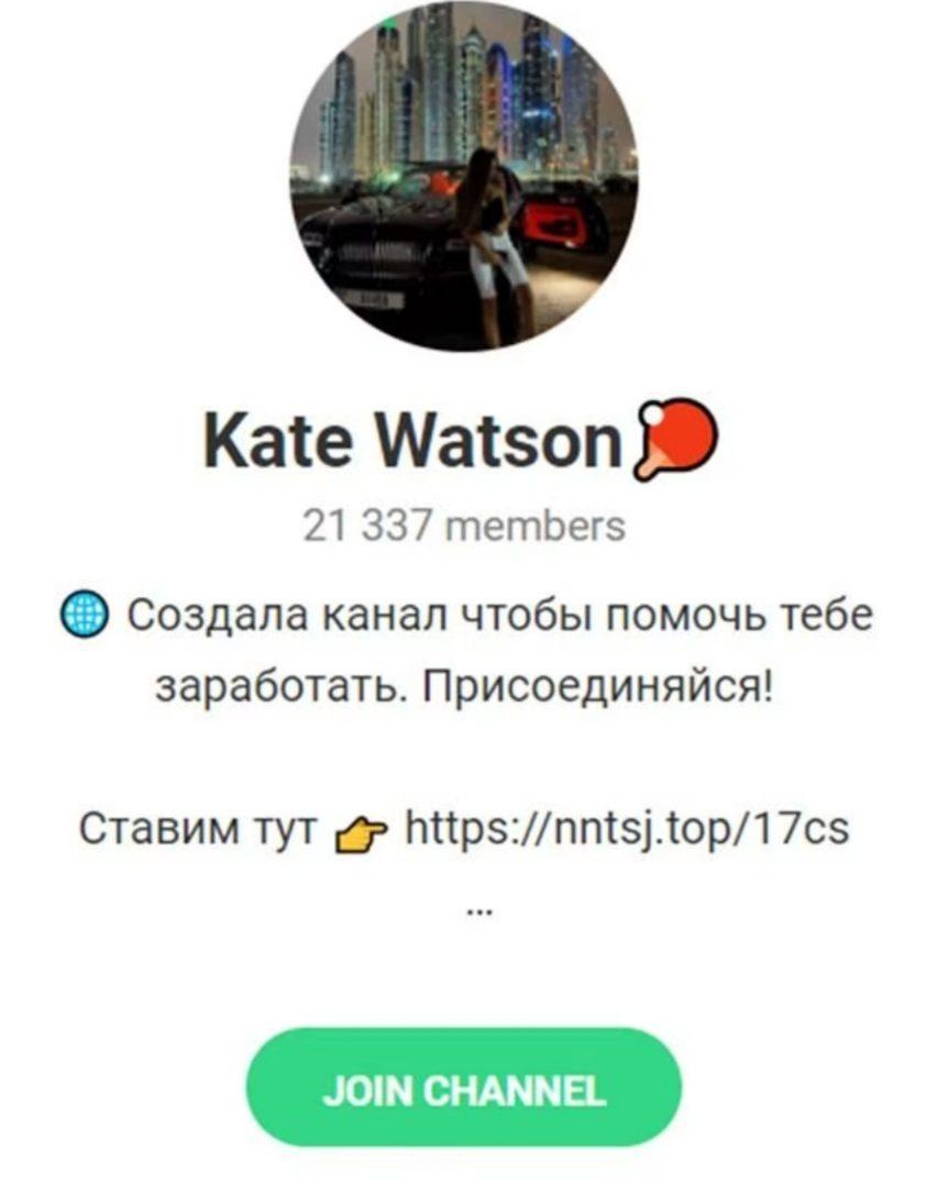 Телеграм канал Kate Watson