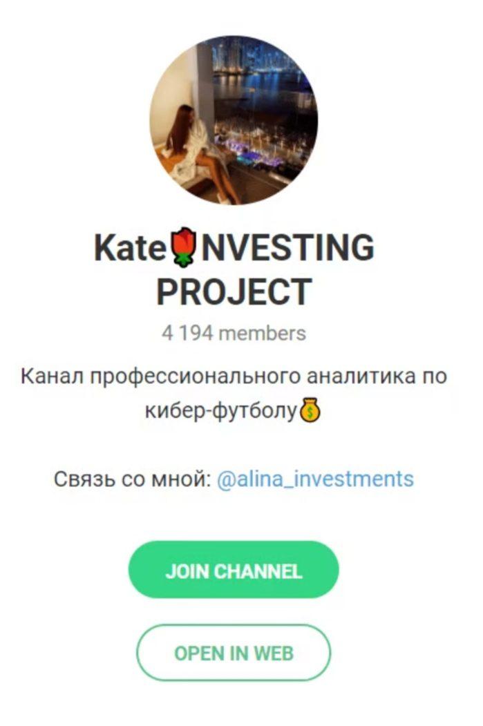 Kate Investing Project Телеграмм