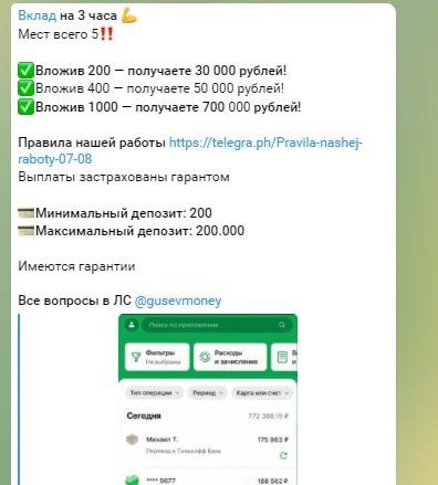 Условия по сотрудничеству с Телеграм проектом Элитный заработок