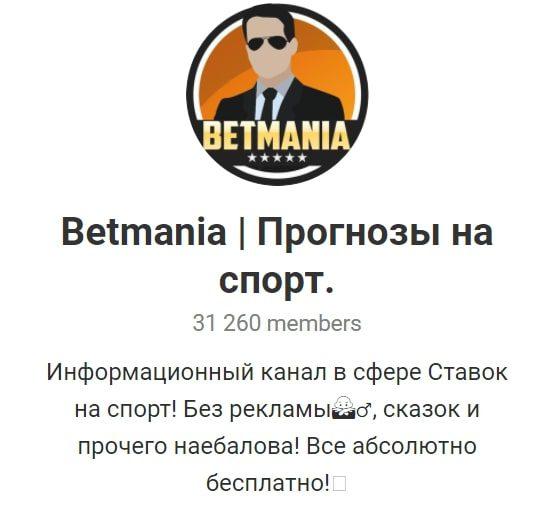 Betmania | Прогнозы на спорт