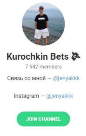 Курочкин Бетс Телеграмм