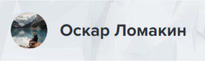Оскар Ломакин